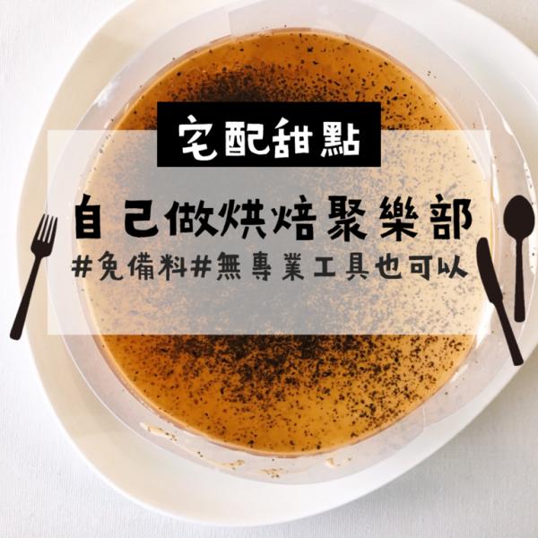 台北市 餐飲 糕點麵包 自己做烘焙聚樂部NO.3