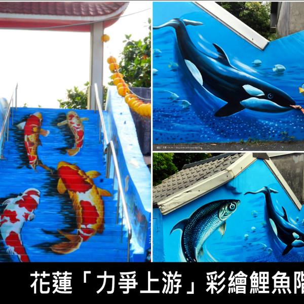 花蓮縣 觀光 觀光景點 花蓮力爭上游彩繪鯉魚階梯