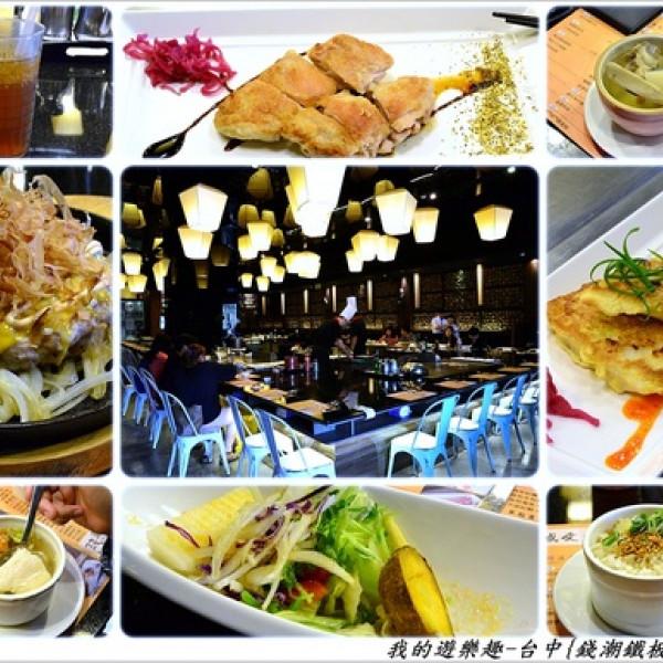 台中市 餐飲 日式料理 錢潮新鐵板燒料理