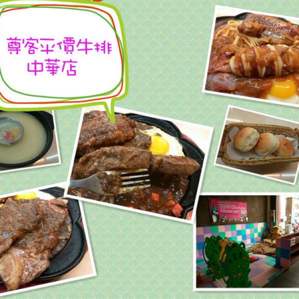 台南市 餐飲 牛排館 尊客平價牛排(中華店)