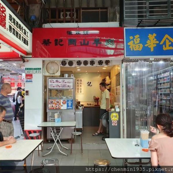 台北市 餐飲 夜市攤販小吃 蔡記岡山羊肉