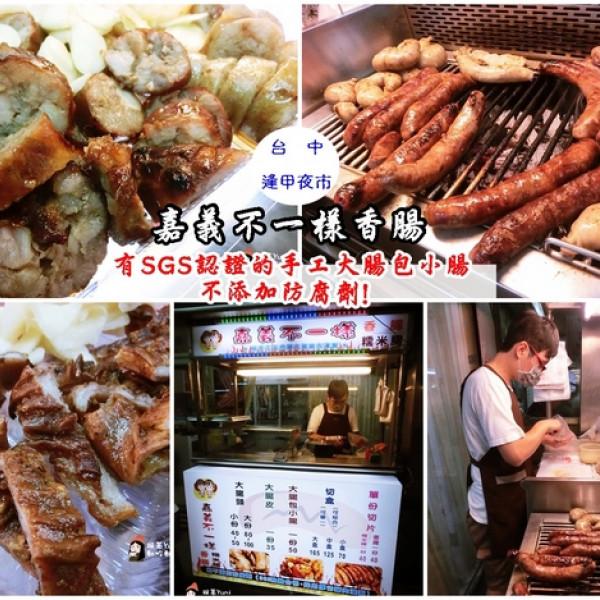 台中市 餐飲 夜市攤販小吃 嘉義不一樣香腸/糯米腸