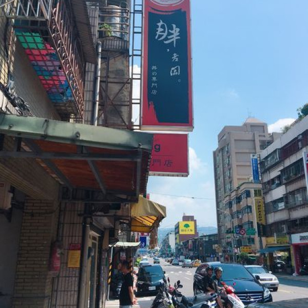 台北市 餐飲 中式料理 胖老闆