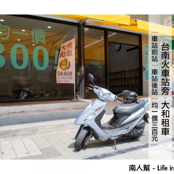 台南市 交通 汽、機車租賃 大和機車出租