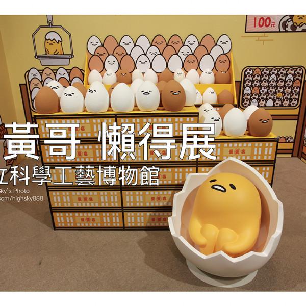 高雄市 購物 其他 蛋黃哥懶得展-高雄場(6月4日~8月28日)