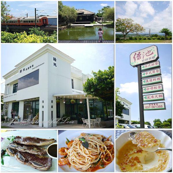 苗栗縣 餐飲 中式料理 綠池庭園餐廳