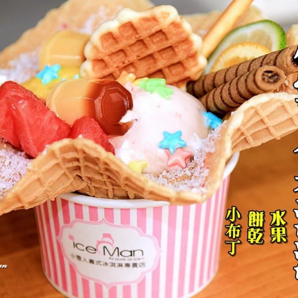 台南市 餐飲 飲料‧甜點 冰店 小雪人果淇淋-台南總店
