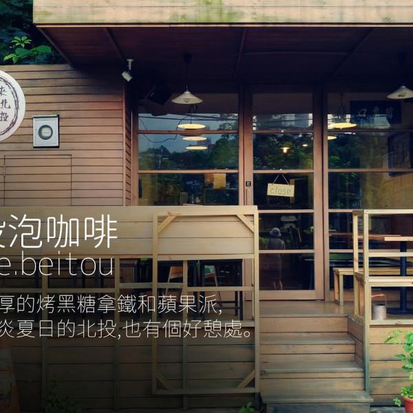 台北市 餐飲 咖啡館 來北投泡咖啡