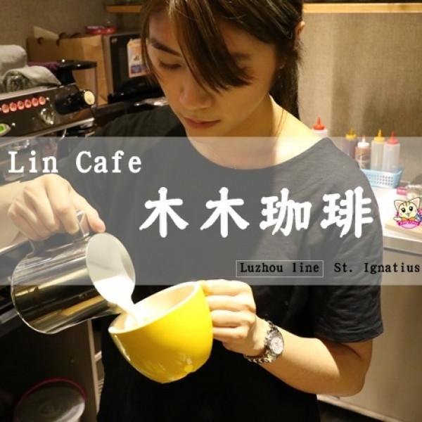 新北市 餐飲 咖啡館 Lin cafe 木木珈琲