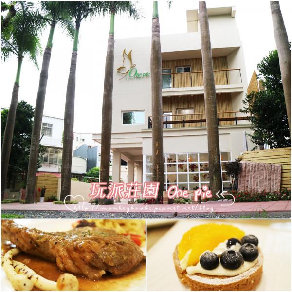 屏東縣 餐飲 義式料理 玩派莊園