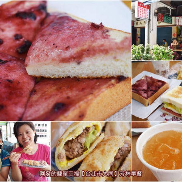 台北市 餐飲 早.午餐、宵夜 西式早餐 芳林早餐