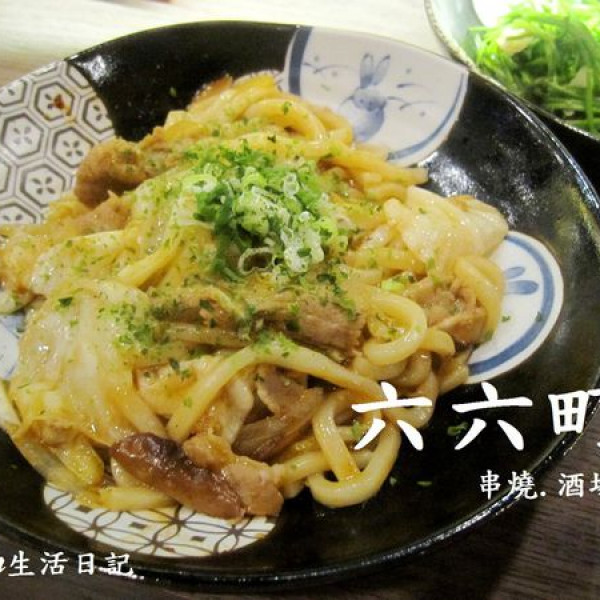 台北市 餐飲 日式料理 六六町