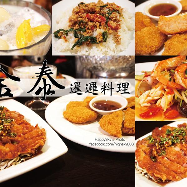 高雄市 餐飲 泰式料理 金泰暹邏料理