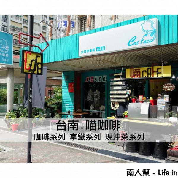 台南市 餐飲 咖啡館 喵咖啡