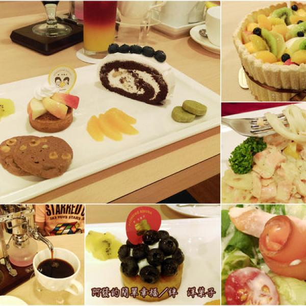 台北市 美食 餐廳 烘焙 蛋糕西點 絆(KIZUNA)洋菓子