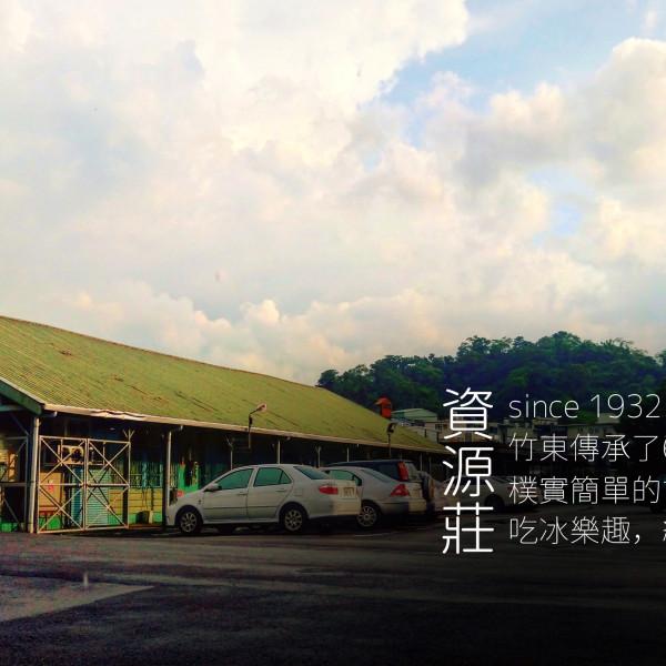 新竹縣 餐飲 飲料‧甜點 飲料‧手搖飲 中油資源莊冰店