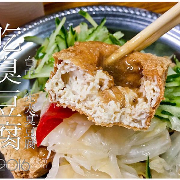 台中市 餐飲 台式料理 光大臭豆腐