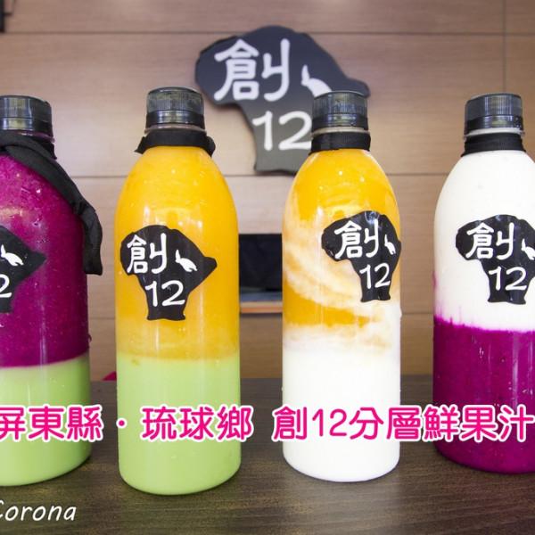 屏東縣 餐飲 飲料‧甜點 飲料‧手搖飲 創12
