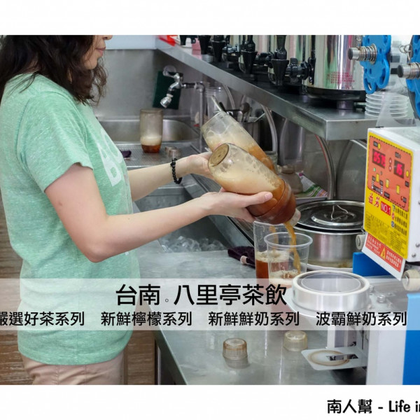 台南市 餐飲 茶館 八里亭茶飲