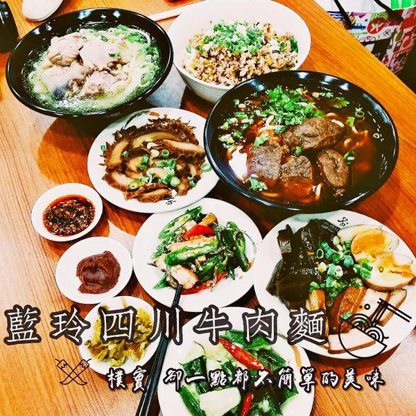 台北市 餐飲 麵食點心 藍玲四川牛肉麵