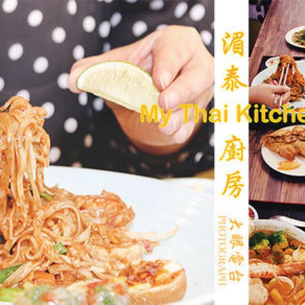 台北市 餐飲 泰式料理 湄泰廚房 My Thai Kitchen