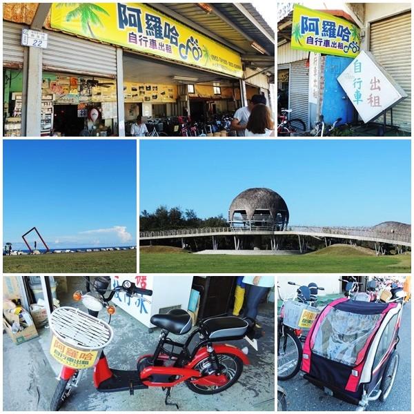 台東縣 交通 自行車租賃 阿羅哈自行車出租