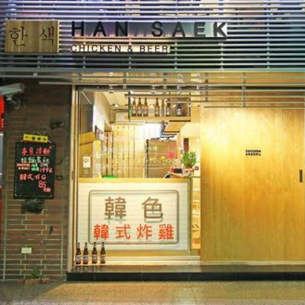 新北市 餐飲 韓式料理 韓色.韓式炸雞