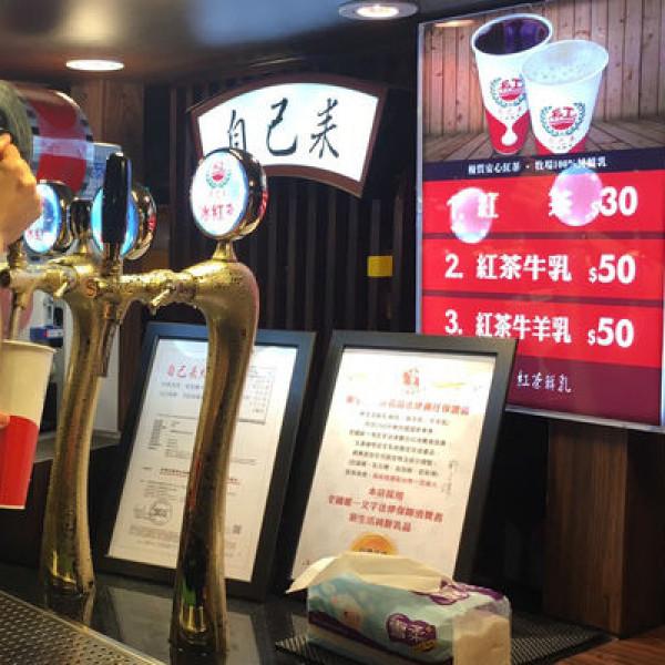 台南市 餐飲 飲料‧甜點 冰店 自己來紅茶鮮乳-花園夜市