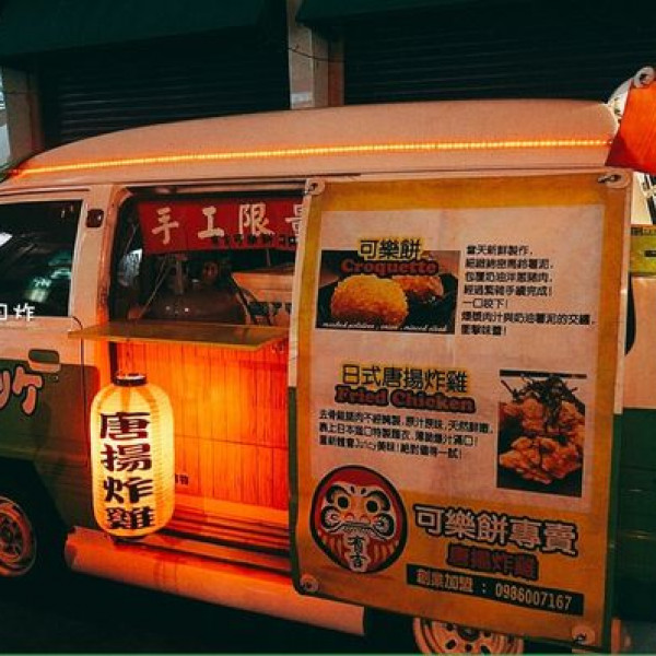 高雄市 餐飲 日式料理 有吉可樂-精緻日炸