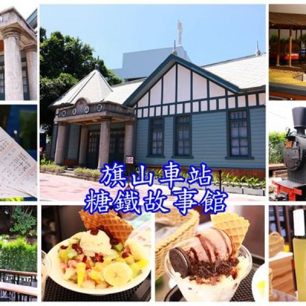 高雄市 觀光 博物館‧藝文展覽 旗山車站糖鐵故事