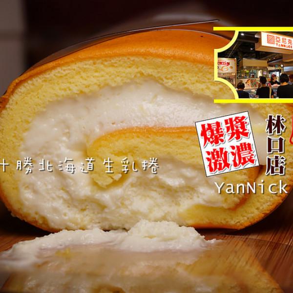 桃園市 餐飲 飲料‧甜點 甜點 亞尼克菓子工房-林口店