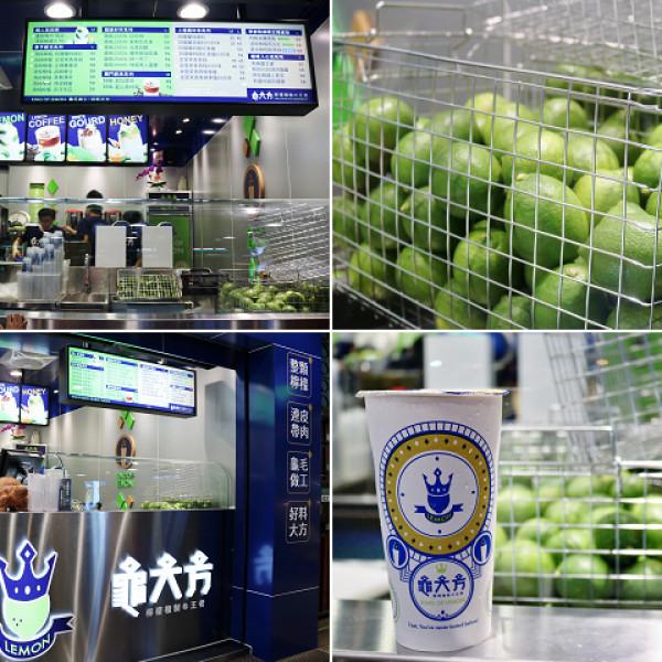 台北市 美食 餐廳 飲料、甜品 飲料、甜品其他 龜大方 KING OF LEMON