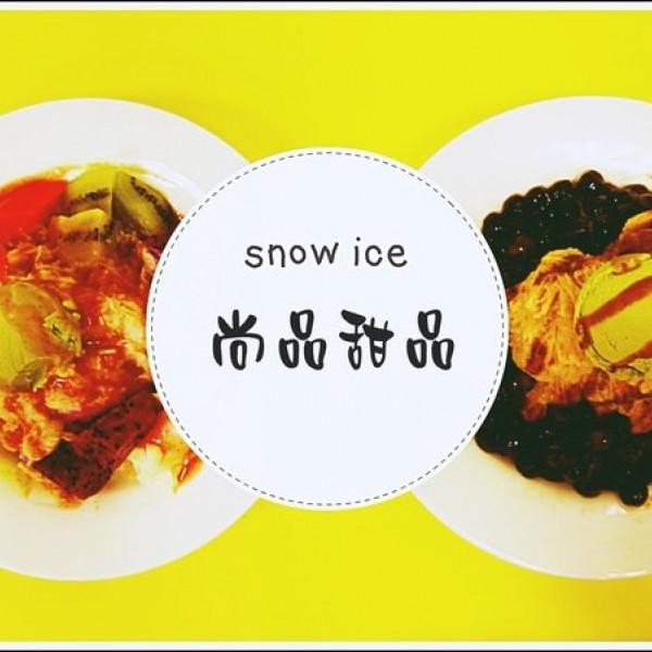 新北市 餐飲 飲料‧甜點 冰店 尚品甜品