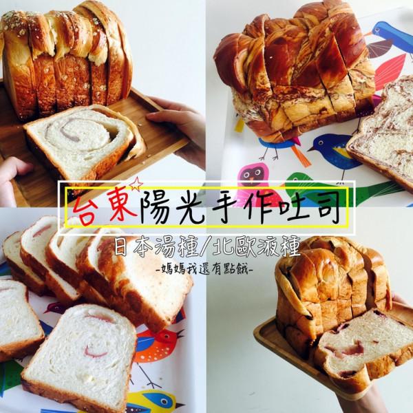 台東縣 餐飲 飲料‧甜點 甜點 陽光麵包