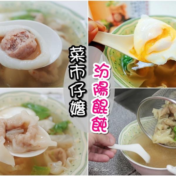 台南市 餐飲 麵食點心 菜市仔嬤汾陽餛飩(台南店)