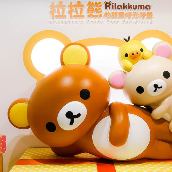 高雄市 觀光 博物館‧藝文展覽 【拉拉熊的甜蜜時光特展】