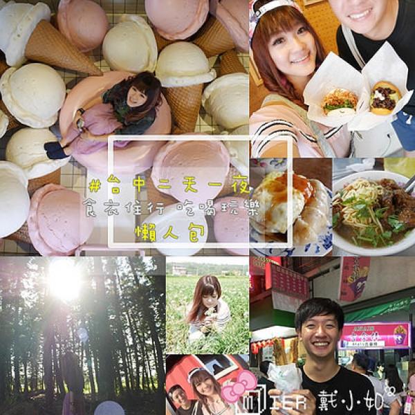 台中市 美食 餐廳 異國料理 多國料理 好好小館