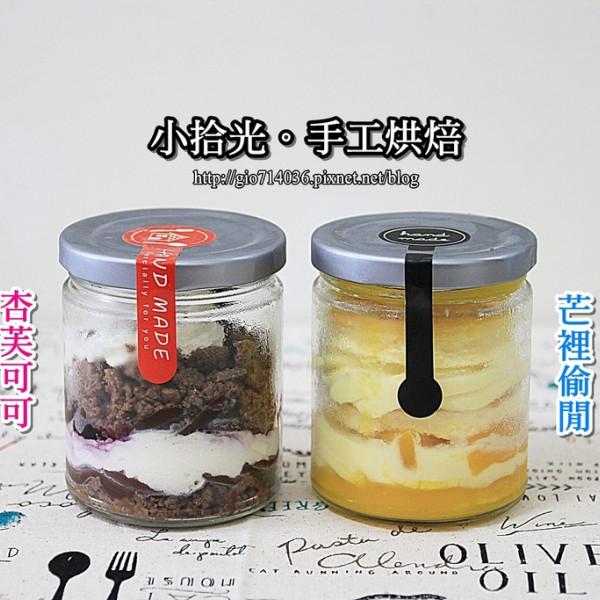 台南市 餐飲 飲料‧甜點 飲料‧手搖飲 小拾光。手工烘焙