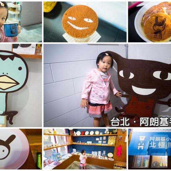 台北市 餐飲 多國料理 多國料理 ARANZI BISTRO 阿朗基手作食事