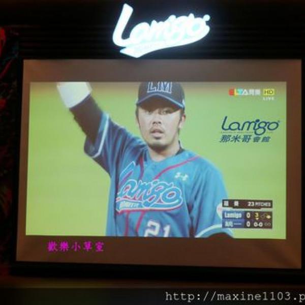 台北市 餐飲 多國料理 多國料理 Lamigo棒球餐廳
