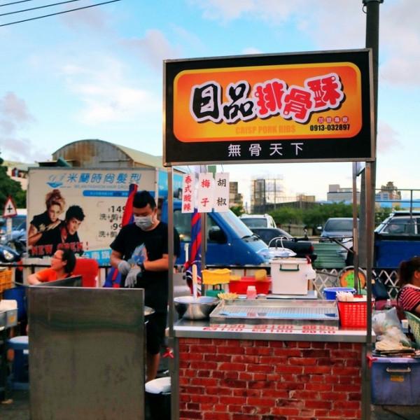 台南市 餐飲 夜市攤販小吃 日品排骨酥