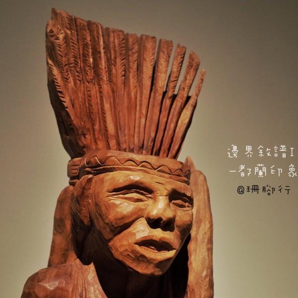 高雄市 觀光 博物館‧藝文展覽 邊界敘譜II—都蘭印象