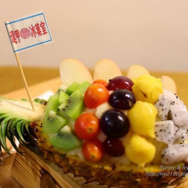 台中市 餐飲 飲料‧甜點 冰店 逢甲冰菓室