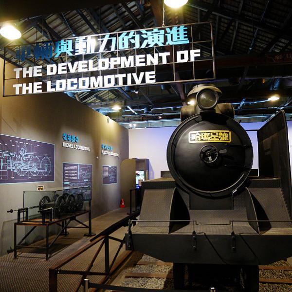 高雄市 觀光 博物館‧藝文展覽 哈瑪星台灣鐵道館