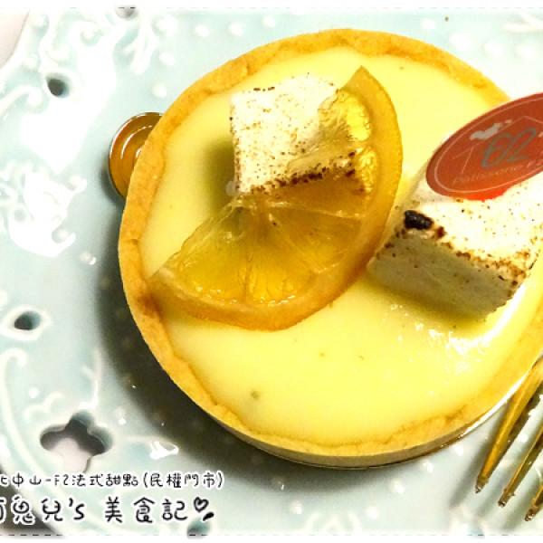 台北市 餐飲 飲料‧甜點 甜點 F2法式甜點(民權門市)
