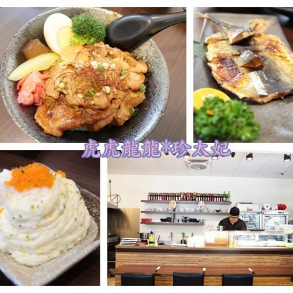 嘉義市 餐飲 日式料理 花樂食堂