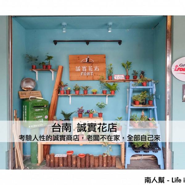 台南市 觀光 觀光景點 誠實花店