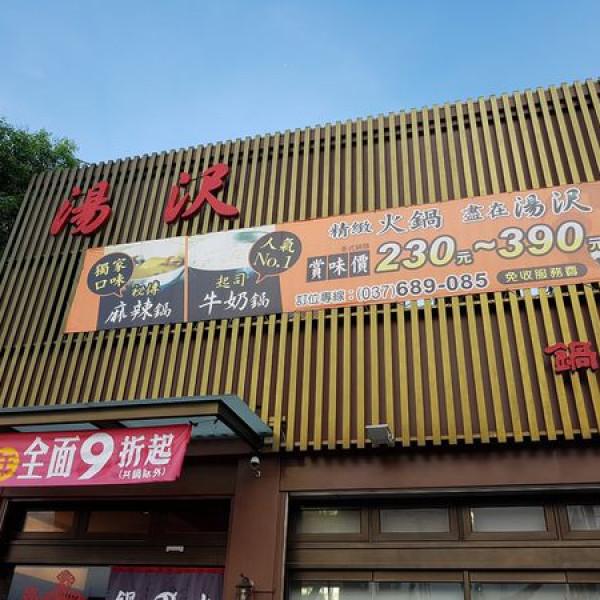 苗栗縣 餐飲 鍋物 火鍋 湯沢鍋物料理
