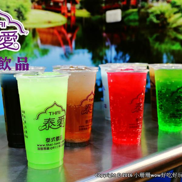桃園市 餐飲 飲料‧甜點 飲料‧手搖飲 泰愛泰式飲品專賣店