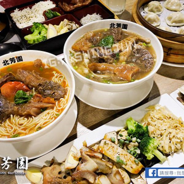 台北市 餐飲 中式料理 北芳園專業精緻牛肉麵